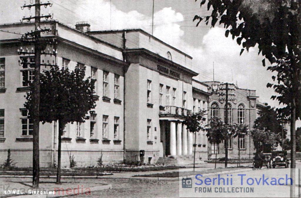 Будівля Ковельського повітового староства в 30-х р.р. ХХ ст.
