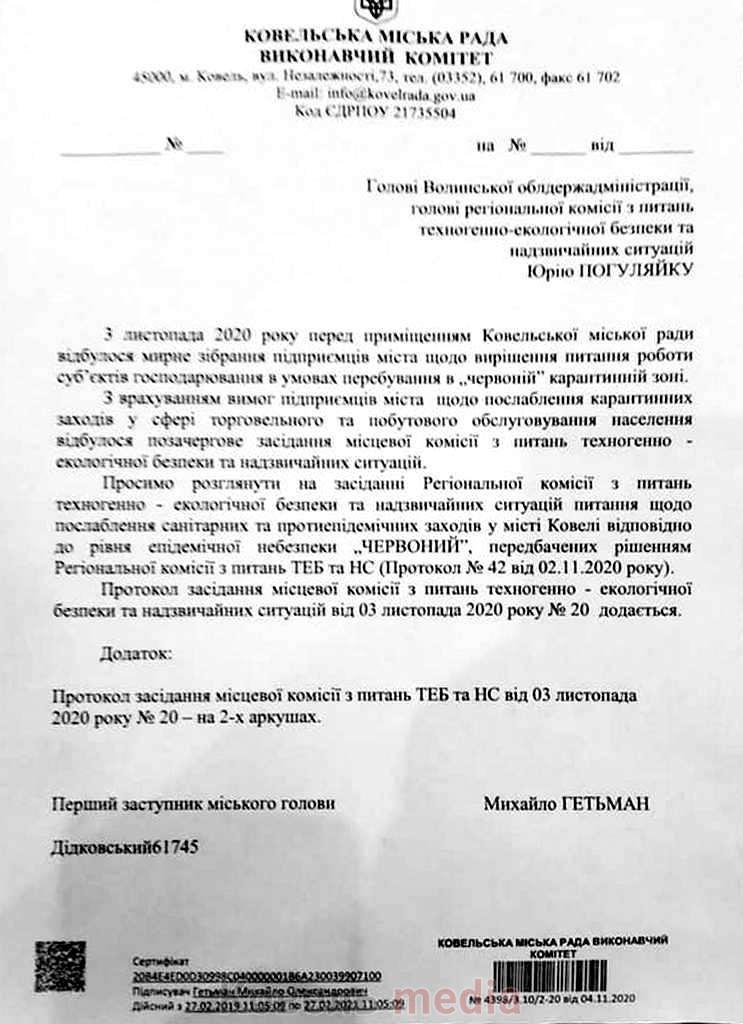 Лист першого заступника Ковельського міського голови Михайла Гетьмана голові Волинської ОДА Юрію Погуляйку від 04 листопада 2020 року